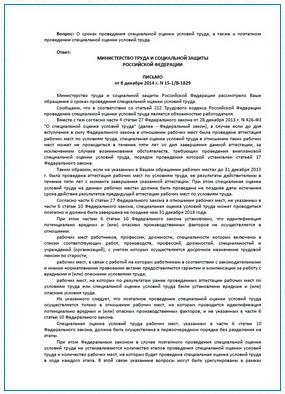 Нормативные документы по СОУТ - СОУТ в Приморском крае