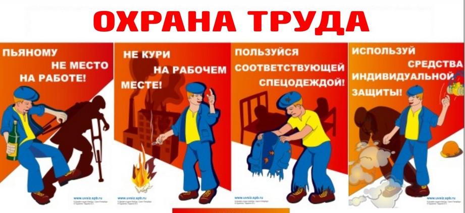 Работник нарушил требования инструкции охраны труда